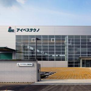 アイベステクノ株式会社 姫路白浜工場