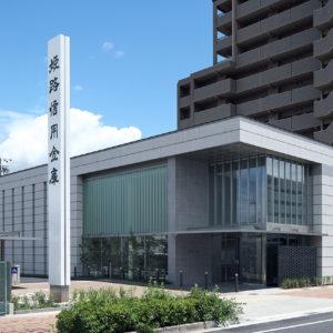 姫路信用金庫 飾磨支店 外観全景