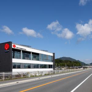 日本丸天醤油株式会社 事務所